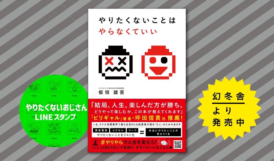 板垣雄吾著「やりたくないことはやらなくていい」幻冬舎から発売中!