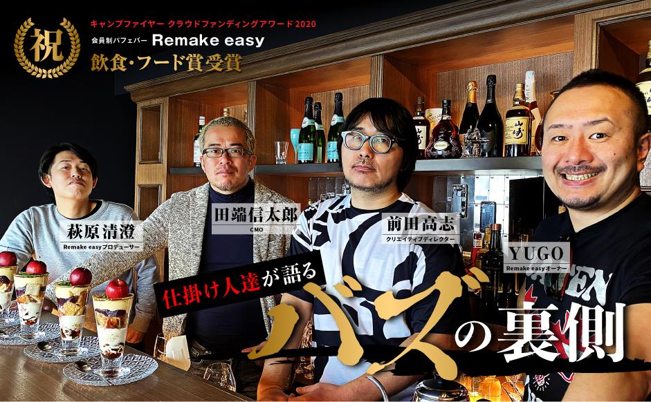 【豪華対談】祝!ベストクラウドファウンディング2020受賞!会員制パフェバー「Remake easy」が選ばれました!