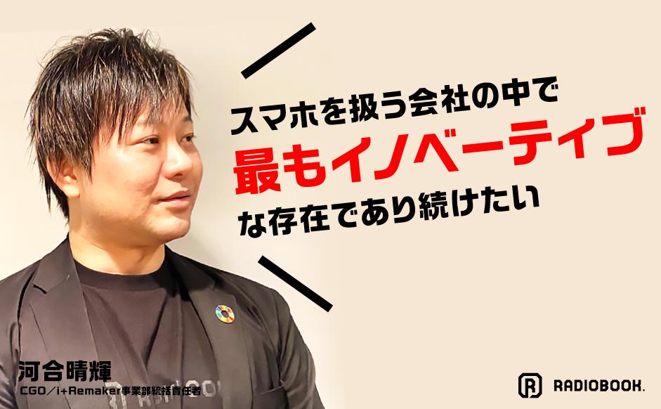 レディオブックの頼もしすぎるメンバーを紹介!/ 河合晴輝