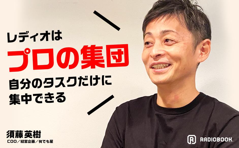 レディオブックの頼もしすぎるメンバーを紹介! / 須藤英樹