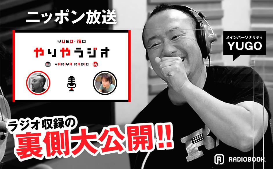 【やりやラジオ】ニッポン放送にてYUGOが初のラジオパーソナリティとして出演中!