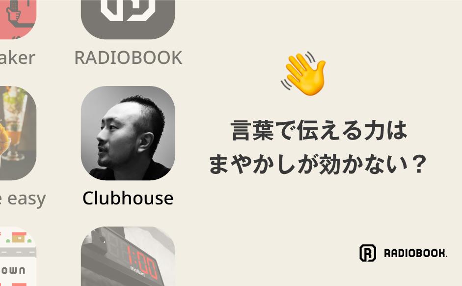 """【これからどうなる!?】YUGOに学ぶ""""Clubhouse""""の活用方法"""