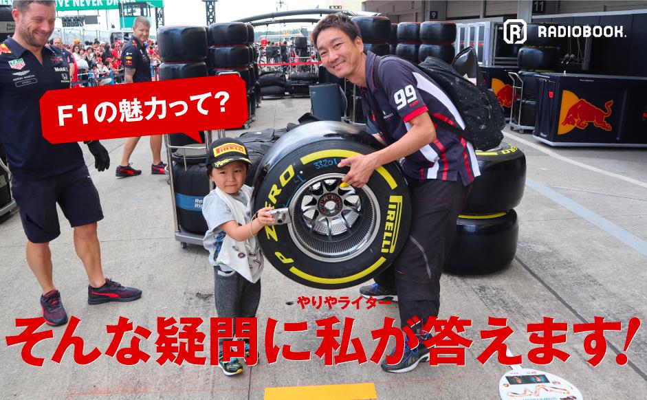 〜コンマ数秒に命をかける〜やりやライターが語る、F1の魅力とは?